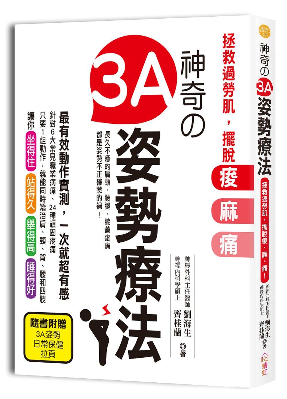 神奇3A姿勢療法:拯救過勞肌,擺脫痠、麻、痛!神經外科醫生教你徹底根治肩頸僵硬、腰背痠痛、手腳麻腫等頑固疼痛