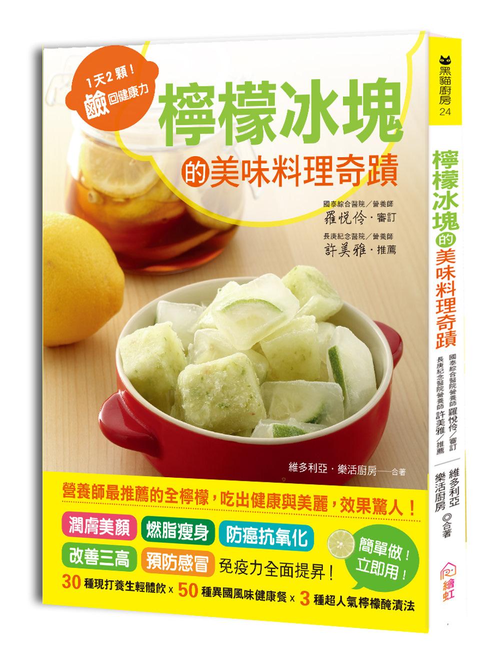 檸檬冰塊的美味料理奇蹟^!1天2顆^!鹼回健康力:潤膚美顏、燃脂瘦身、防癌抗氧化,改善三高