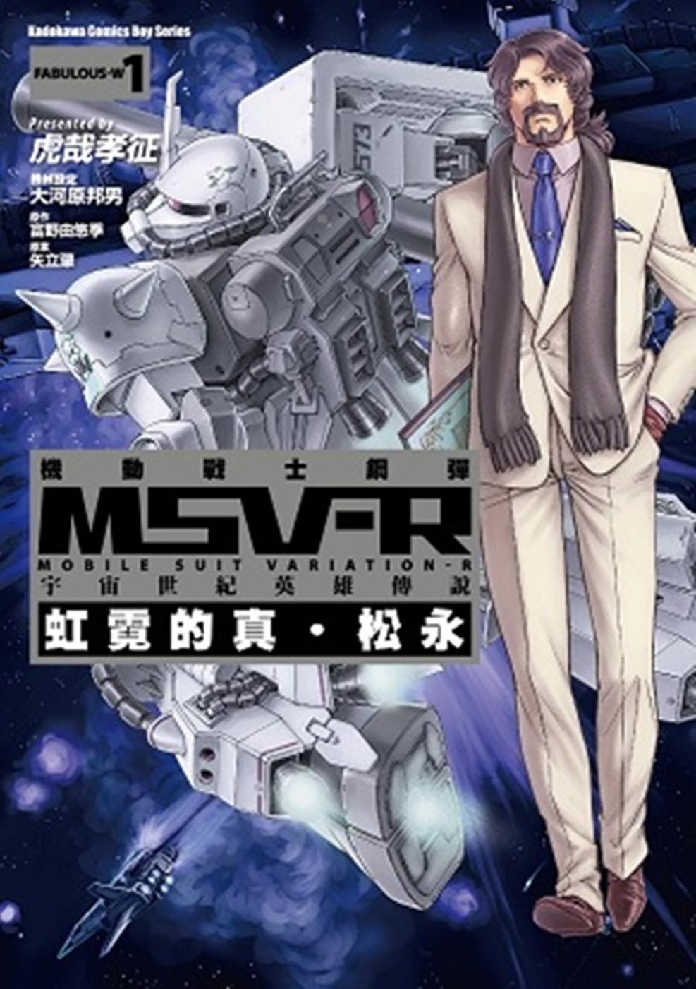 機動戰士鋼彈 MSV-R 宇宙世紀英雄傳說 虹霓的真‧松永 01