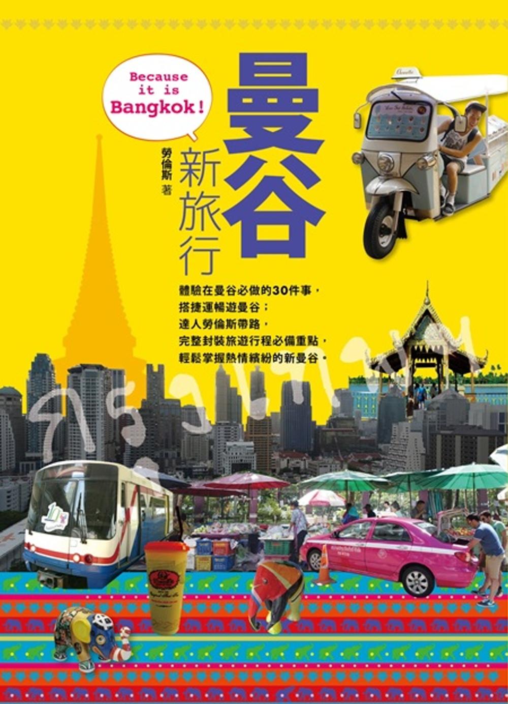 曼谷新旅行