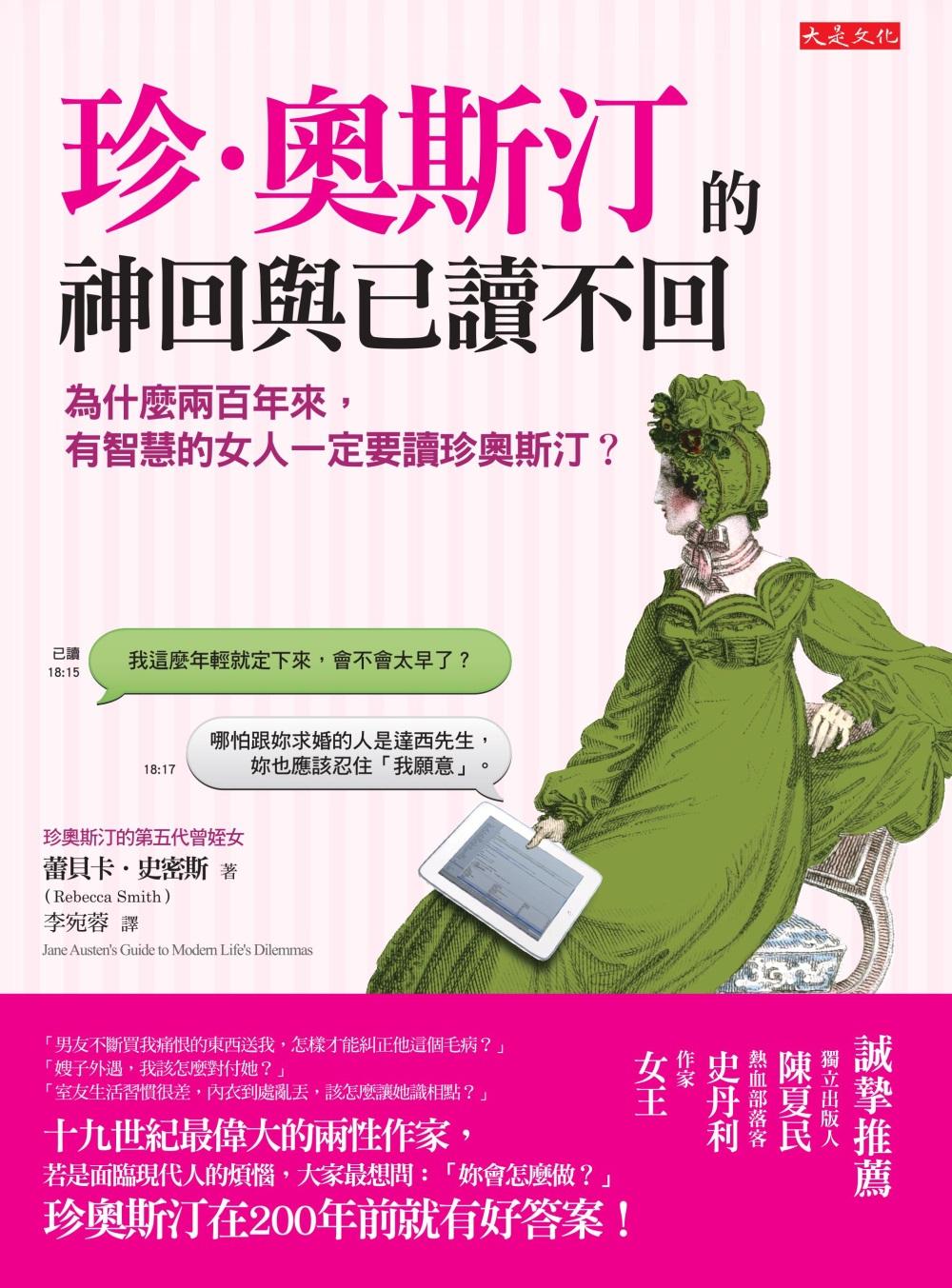 珍奧斯汀的神回與已讀不回:為什麼兩百年來,有智慧的女人一定要讀珍奧斯汀?