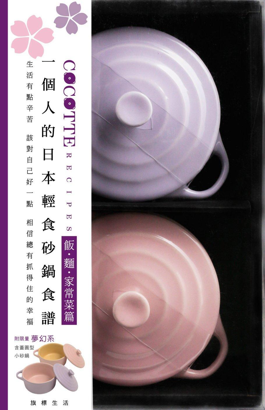 COCOTTE RECIPES 一個人的 輕食砂鍋食譜:飯‧麵‧家常菜篇 v2 附 夢幻系