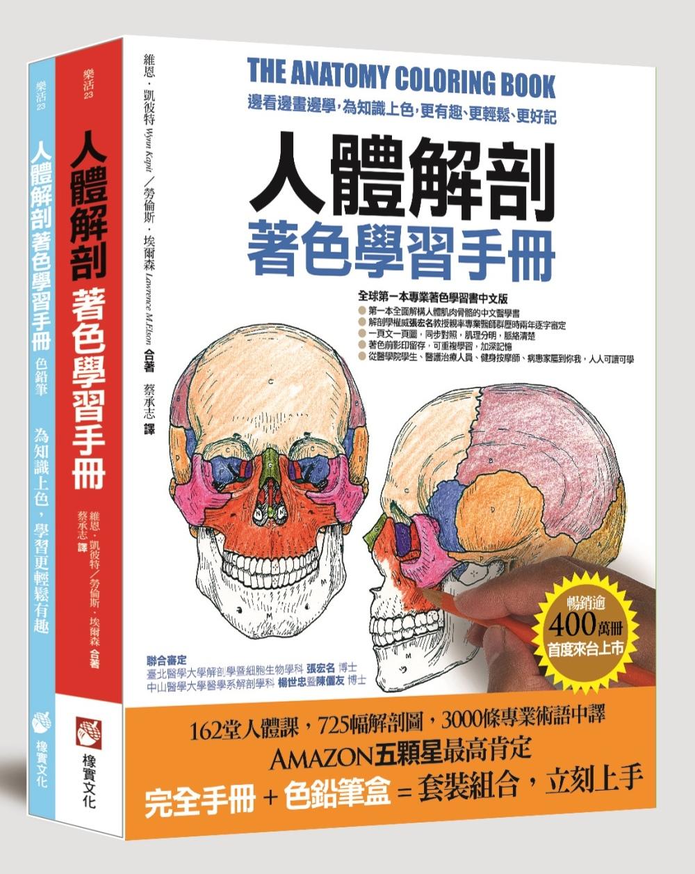 人體解剖著色學習手冊(附12色彩色鉛筆):邊看邊畫邊學,為知識上色,更有趣、更輕鬆、更好記