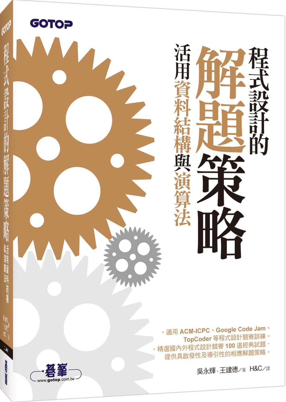 ◤博客來BOOKS◢ 暢銷書榜《推薦》程式設計的解題策略:活用資料結構與演算法