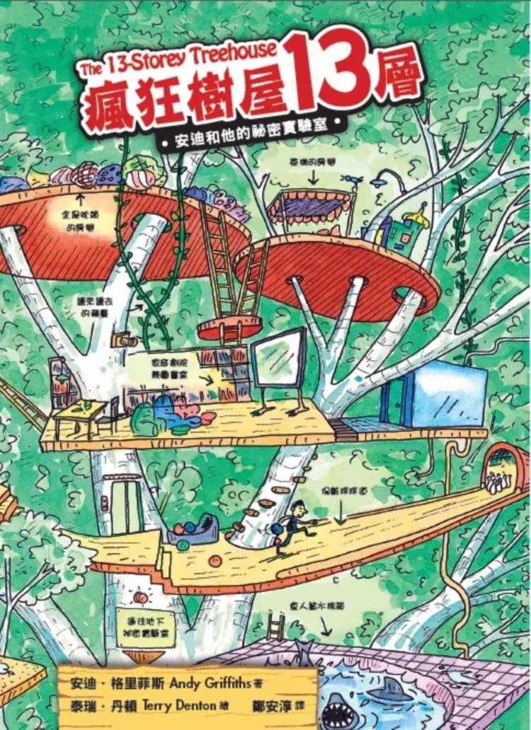 瘋狂樹屋13層:安迪和他的祕密實驗室(隨書附錄:瘋狂樹屋彩色大海報+英文單字貼貼樂+讀者專屬創意奇想著色本)