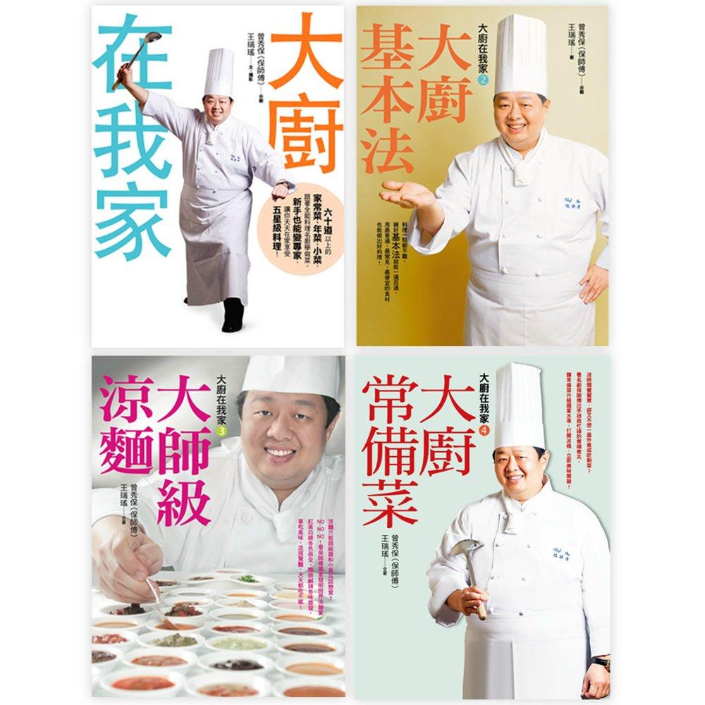 大廚在我家套書︰《大廚在我家》、《大廚在我家(2)大廚基本法》、《大廚在我家(3)大師級涼麵》、《大廚在我家(4)大廚常備菜》