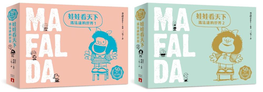 娃娃看天下:瑪法達的世界【50週年紀念版】套書