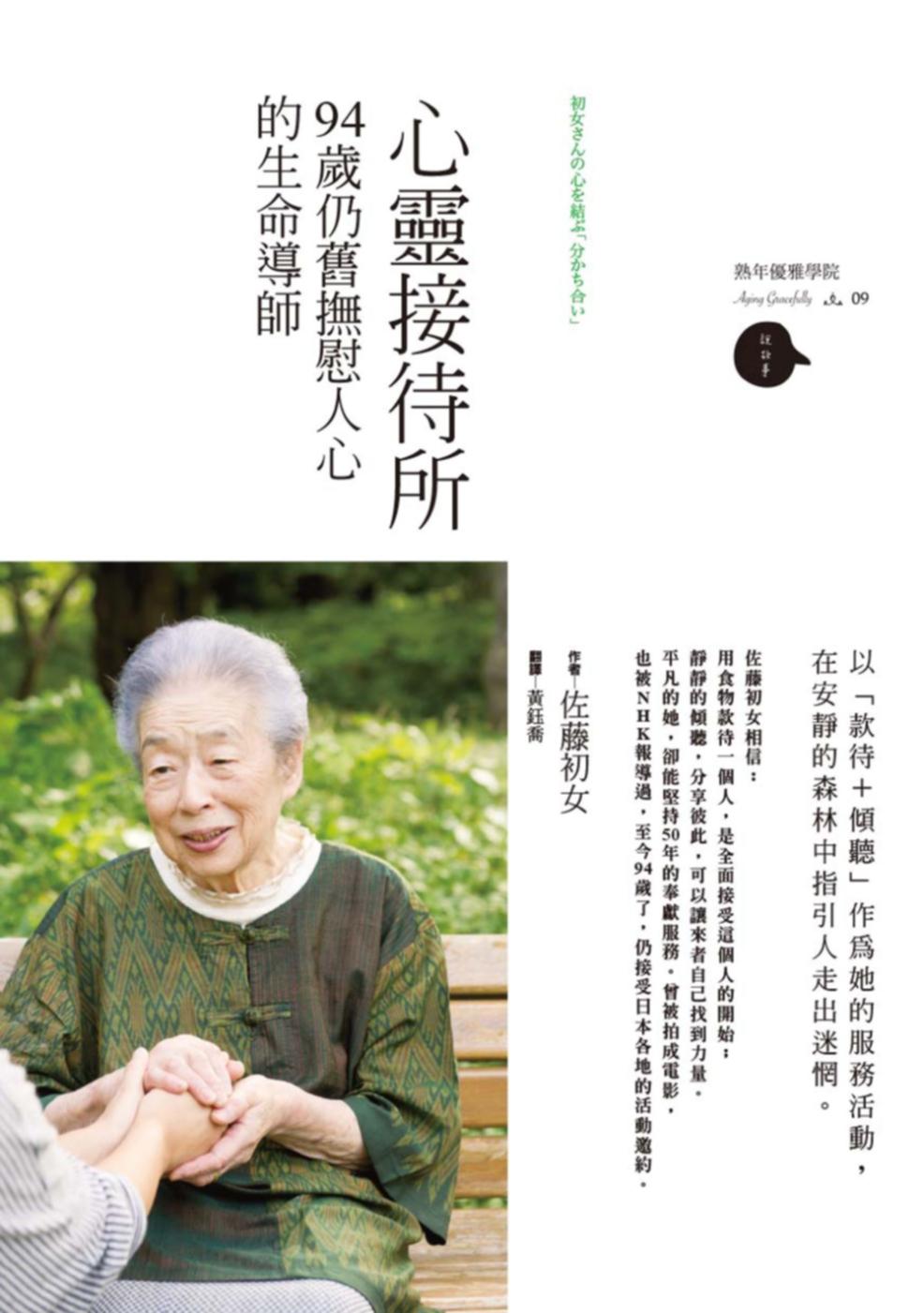 心靈接待所:94歲仍舊撫慰人心的生命導師