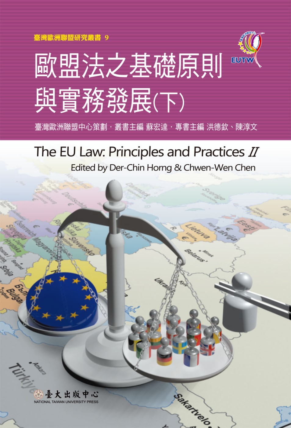 歐盟法之基礎原則與實務發展(下)