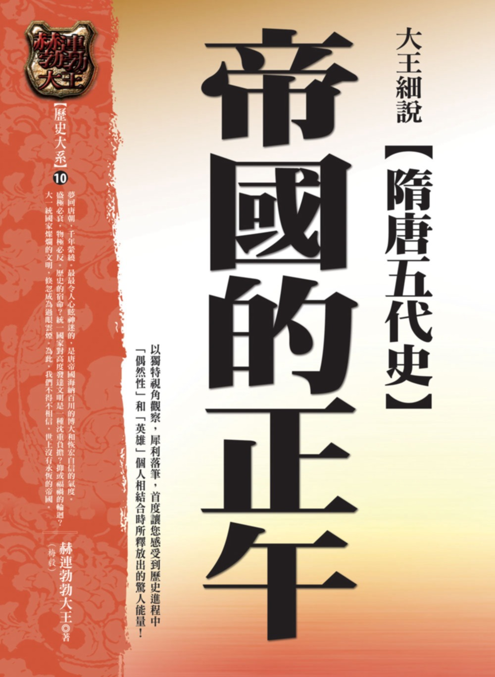 大王細說隋唐五代史:帝國的正午