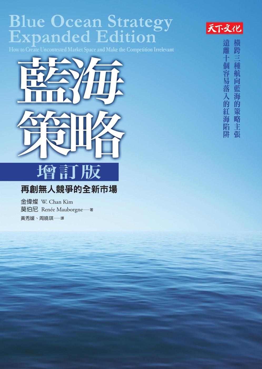想创业?读读蓝海策略探索方向。