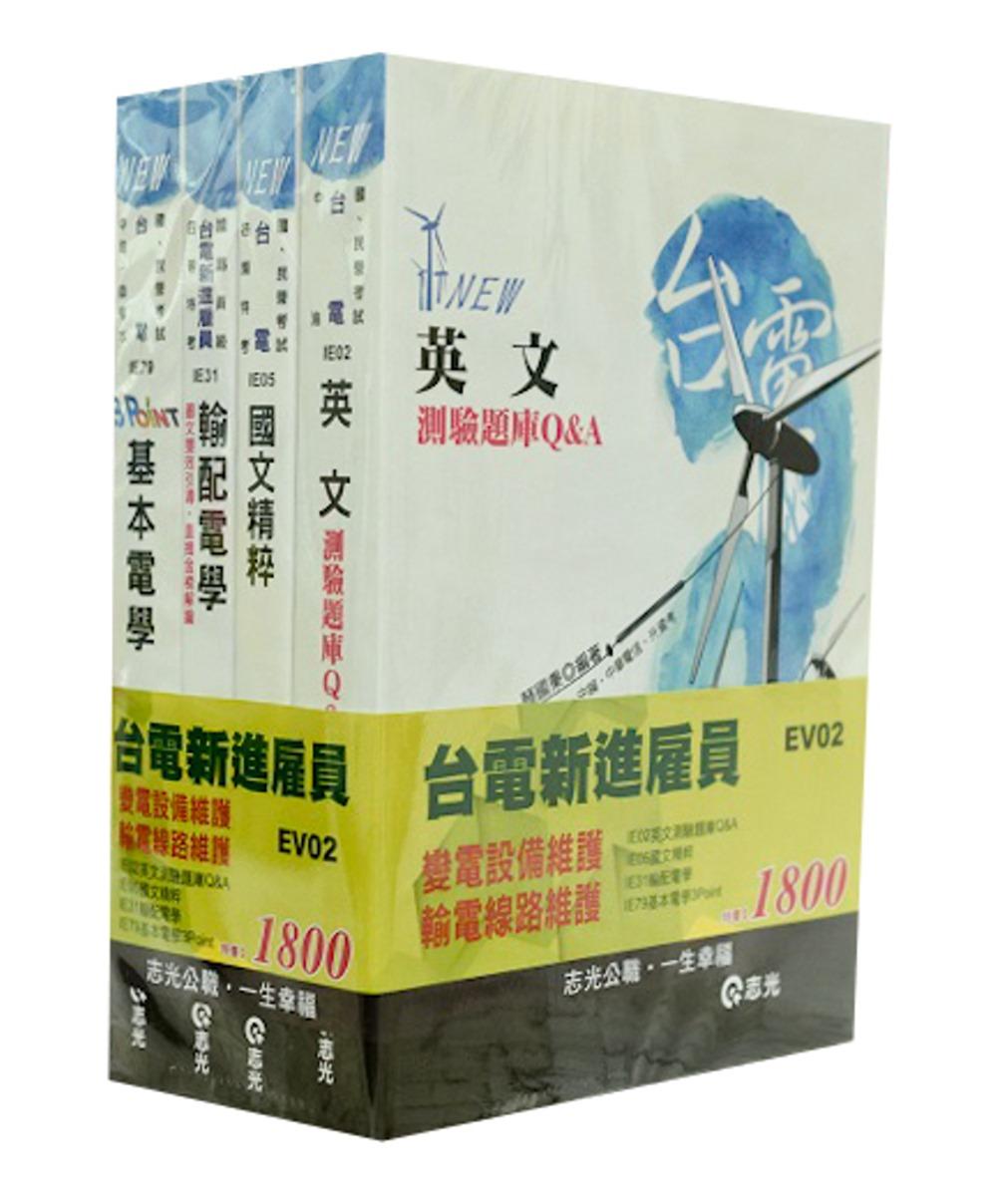 台電新進雇員(變電設備、輸電線路)套書