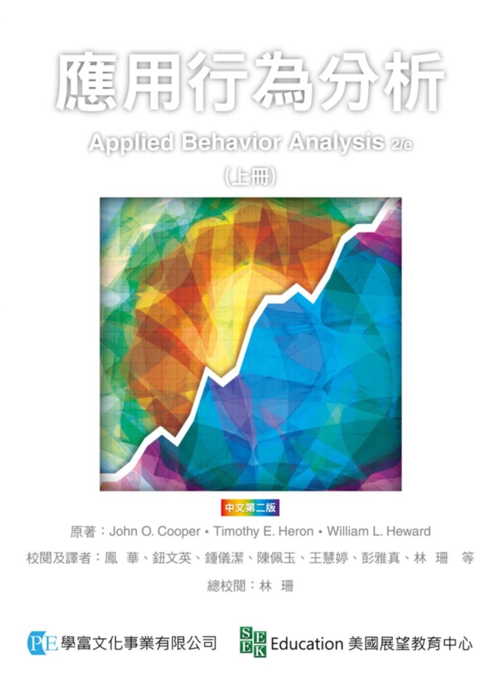 應用行為分析(中文第二版)