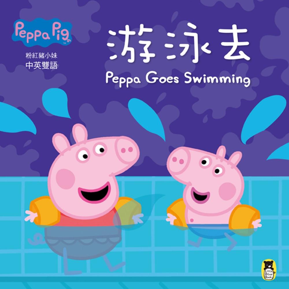 Peppa Pig粉紅豬小妹:游泳去