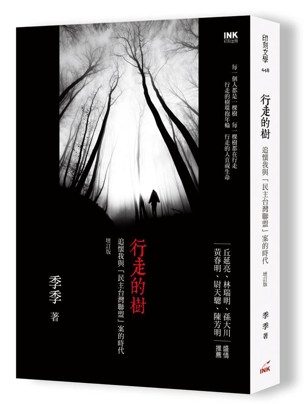 行走的樹:追懷我與「民主台灣聯盟」案的時代(增訂版)