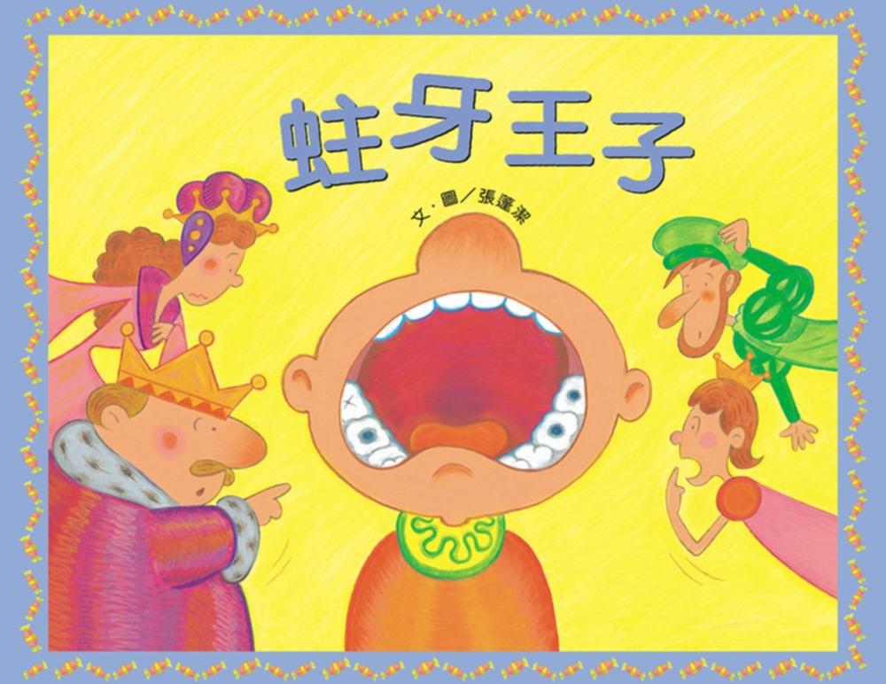 蛀牙王子(書+音樂劇CD)