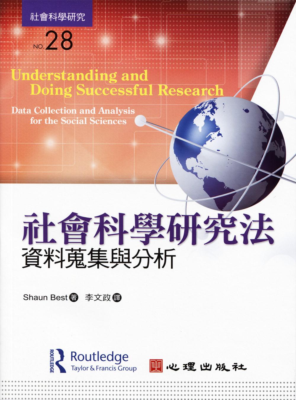 社會科學研究法:資料蒐集與分析