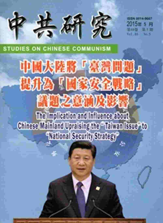 中共研究月刊第49卷05期^(104 05^)