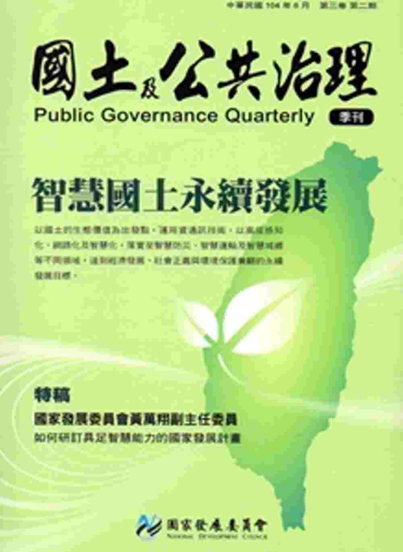 國土及公共治理季刊第3卷第2期(104.06)