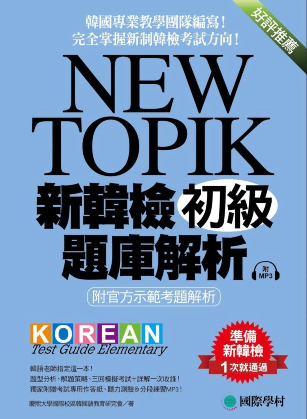 NEW TOPIK 新韓檢初級題庫解析:附官方示範考題解析,韓國專業教學團隊編寫,完全掌握新制韓檢考試方向! (附考試專用作答紙、聽力測驗MP3)