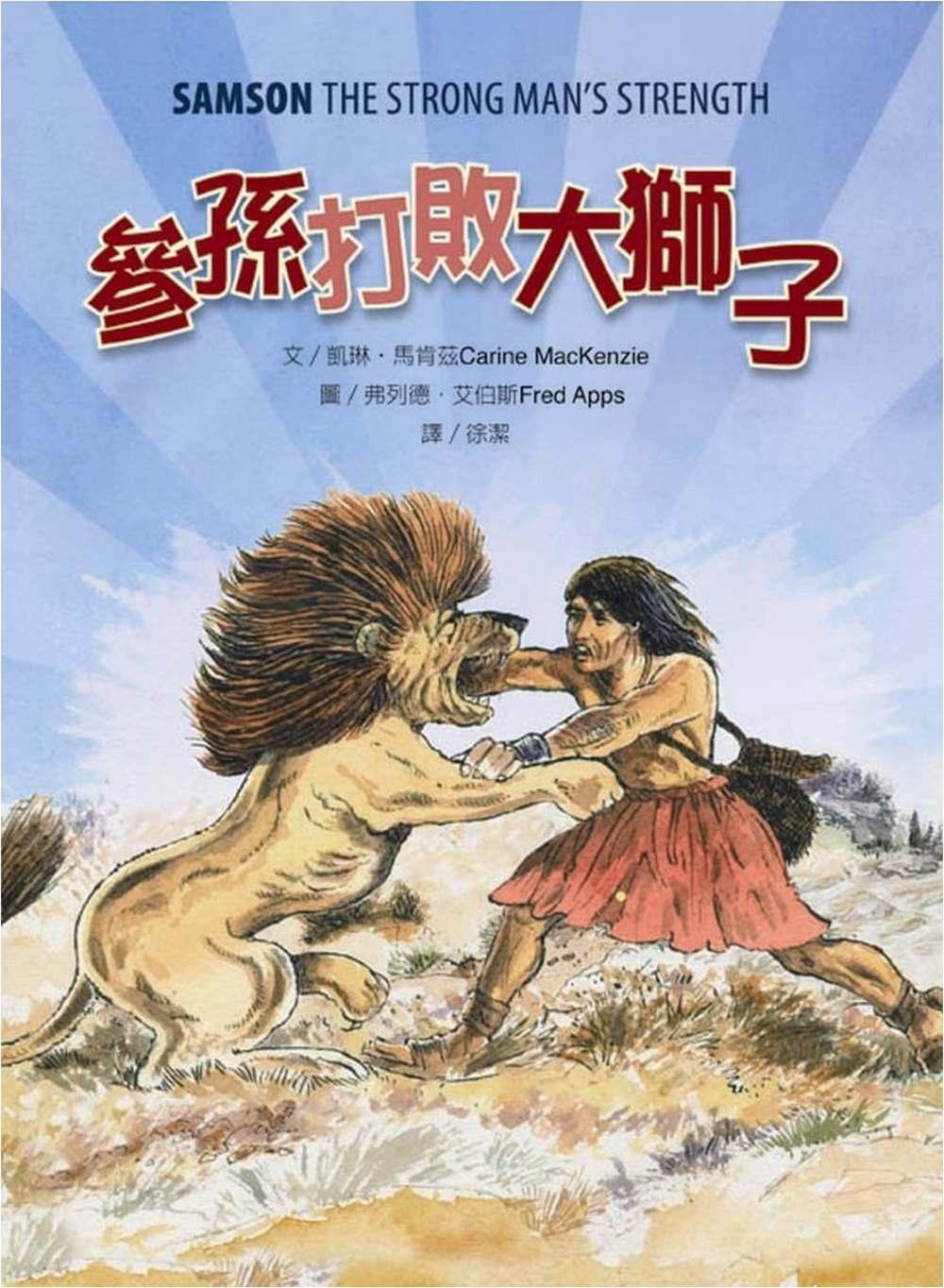 參孫打敗大獅子(精裝)