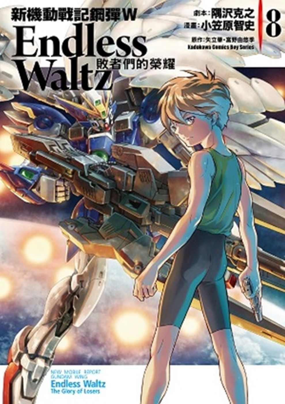 新機動戰記鋼彈W Endless Waltz 敗者們的榮耀 08