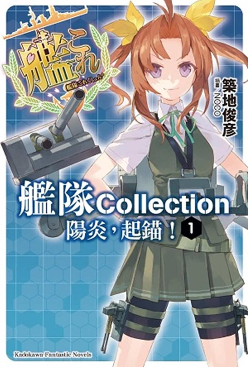 艦隊Collection 陽炎,起錨! 01