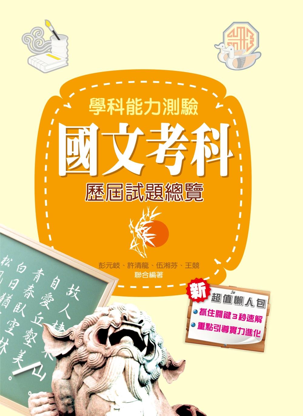 105升大學學科能力測驗國文考科歷屆試題總覽