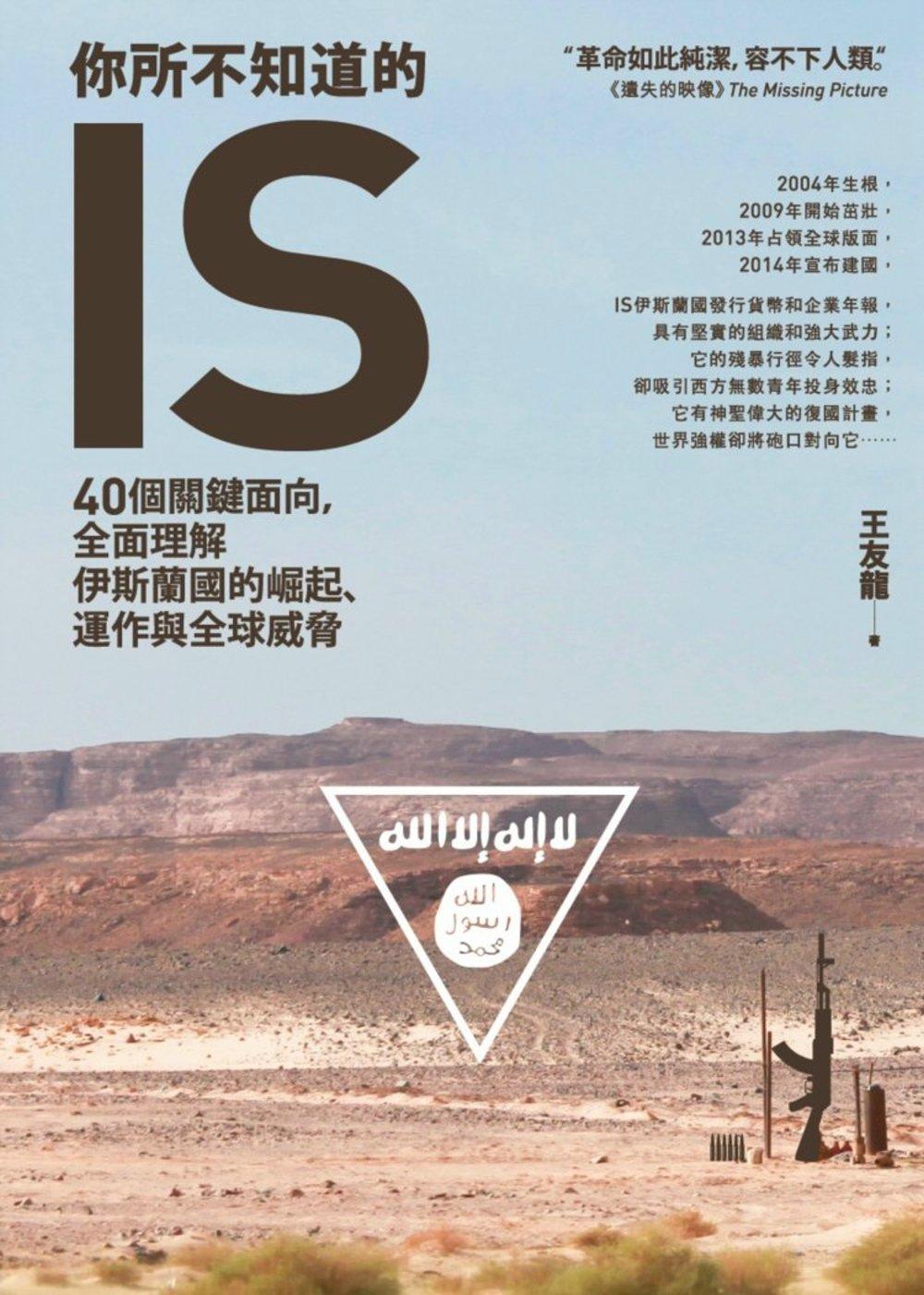 你所不知道的IS:40個關鍵面向,全面理解伊斯蘭國的崛起、運作與全球威脅