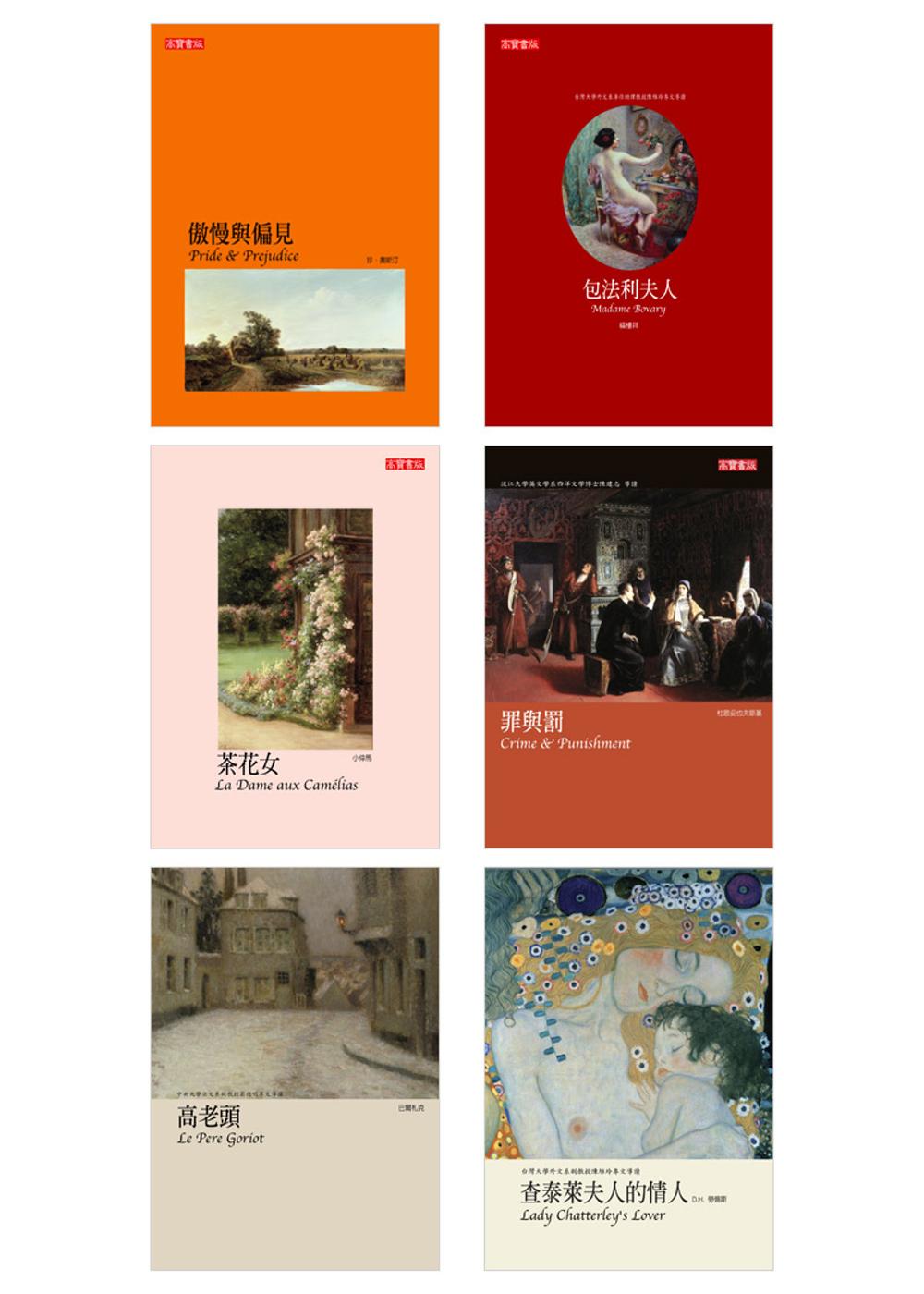 人生必讀!閱讀世界經典套書,全套共六冊:傲慢與偏見+茶花女+高老頭+包法利夫人+罪與罰+查泰萊夫人的情人