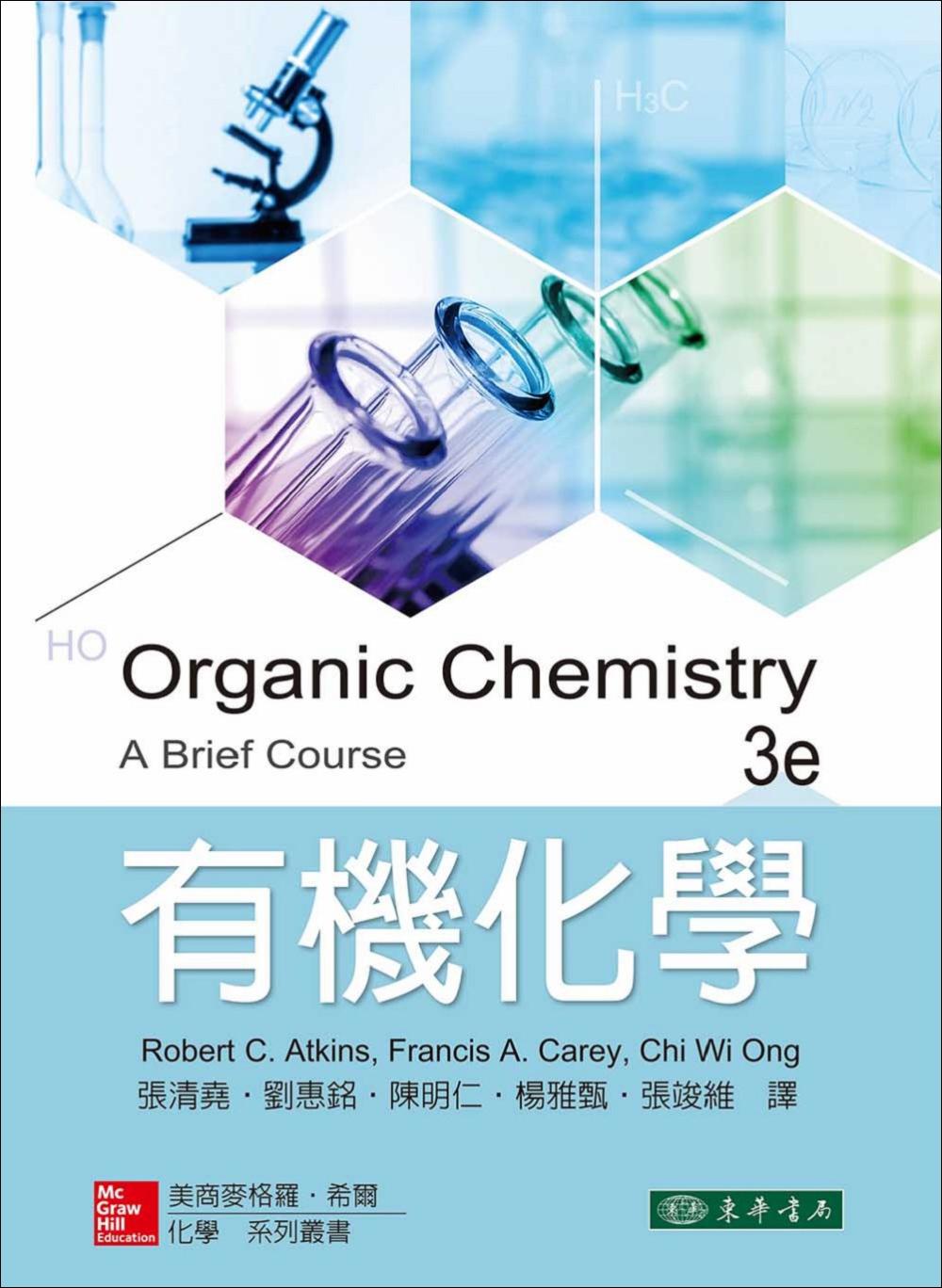有機化學 3/e