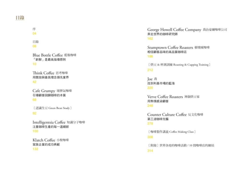 ◤博客來BOOKS◢ 暢銷書榜《推薦》精品咖啡創業學:定位、風味、品管、服務、空間、行銷 全球10家精品咖啡名店成功案例