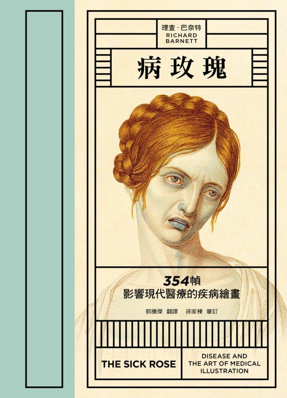 病玫瑰:354 幀影響現代醫療的疾病繪畫