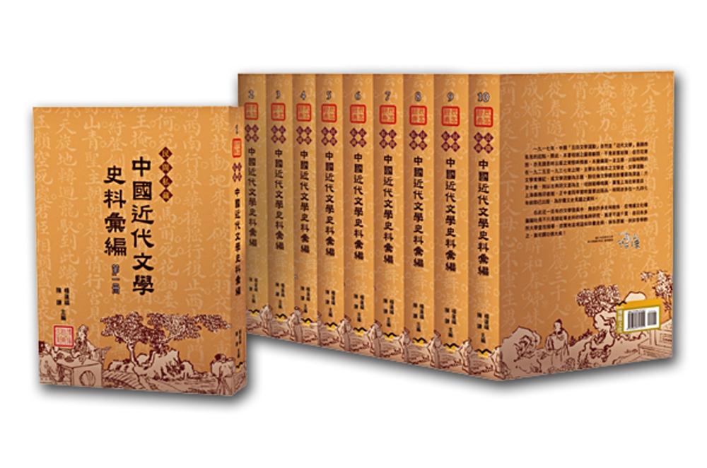 中國近代文學史料彙編(10冊)