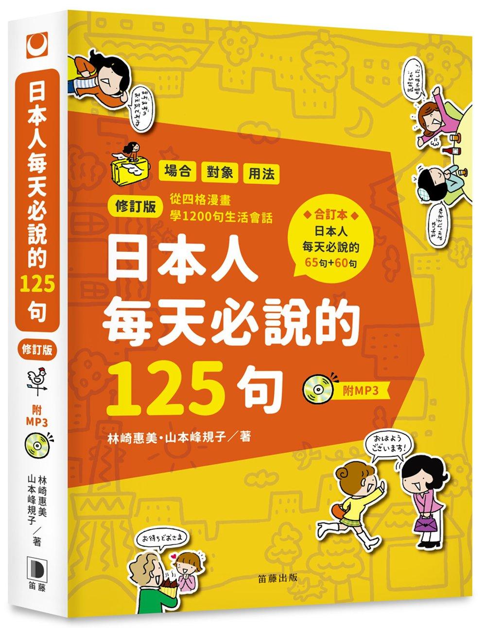 日本人每天必說的125句(修訂版)