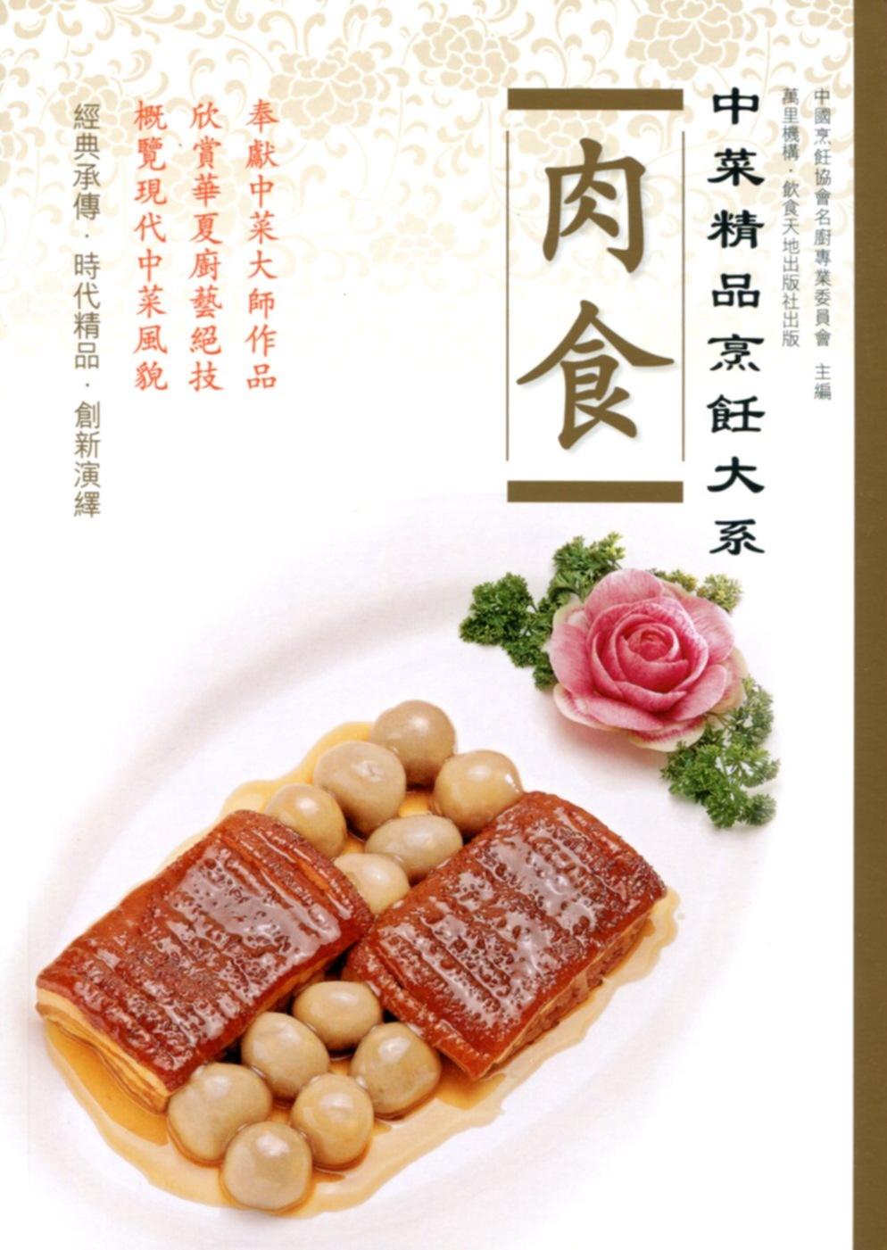 中菜精品烹飪大系:肉食