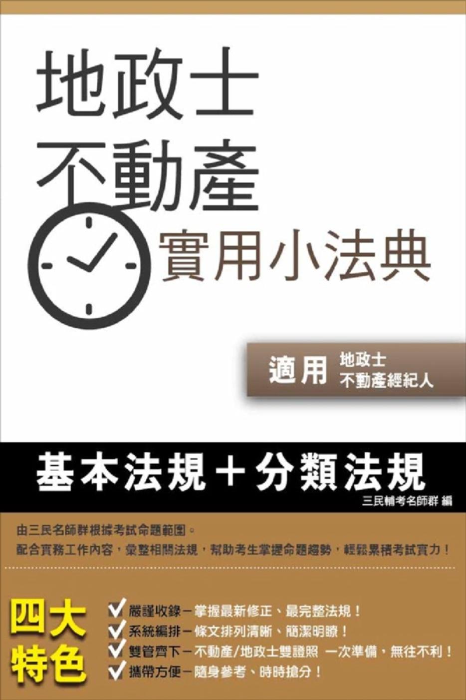 地政士不動產實用小法典(含重點標示+精選試題)(104年7月最新修法編入)(地政士/不動產經紀人考試適用)(八版)