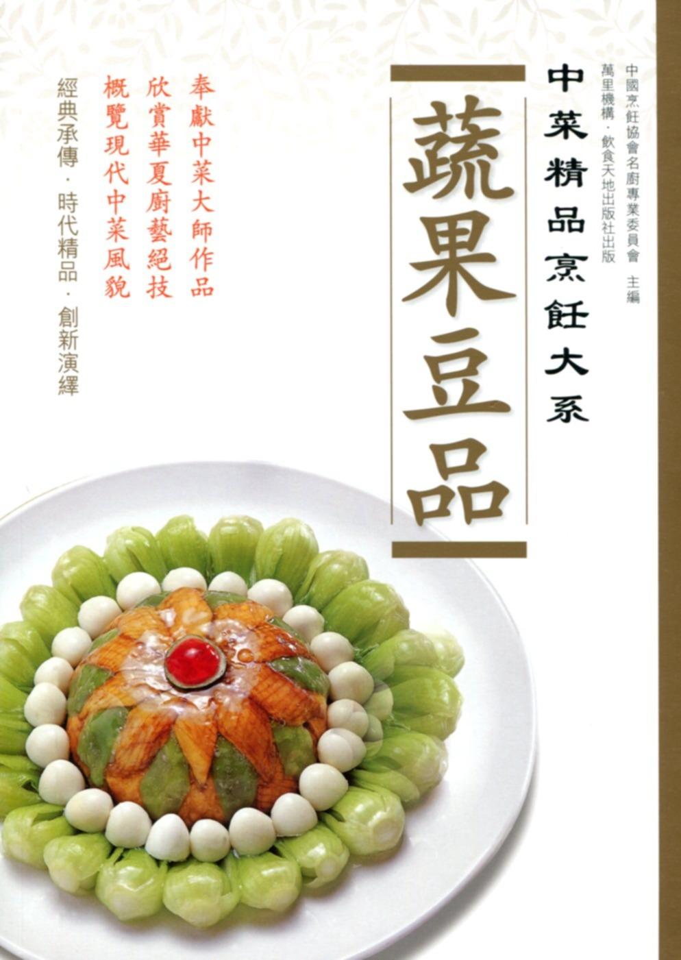 中菜精品烹飪大系:蔬果豆品