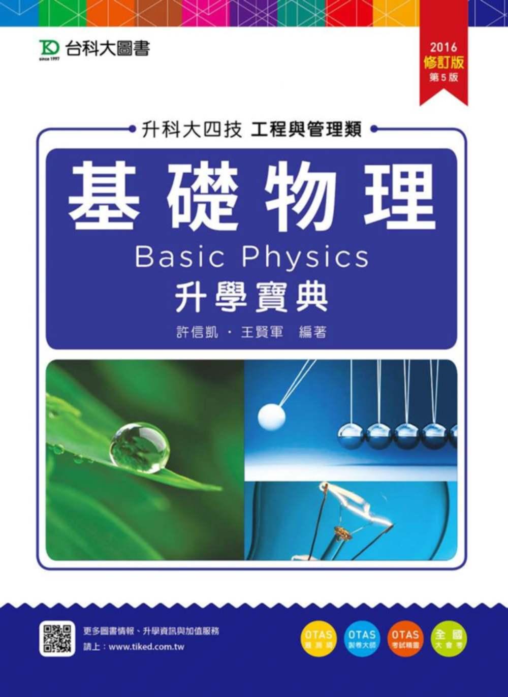 升科大四技工程與管理類基礎物理升學寶典-2016年最新版(第四版) - 附贈OTAS題測系統
