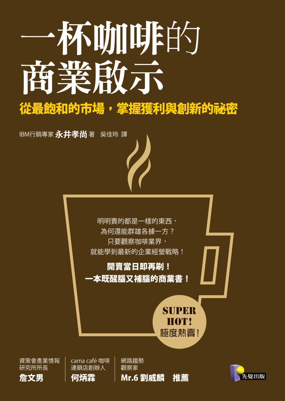一杯咖啡的商業啟示 :從最飽和的市場,掌握獲利與創新的祕密