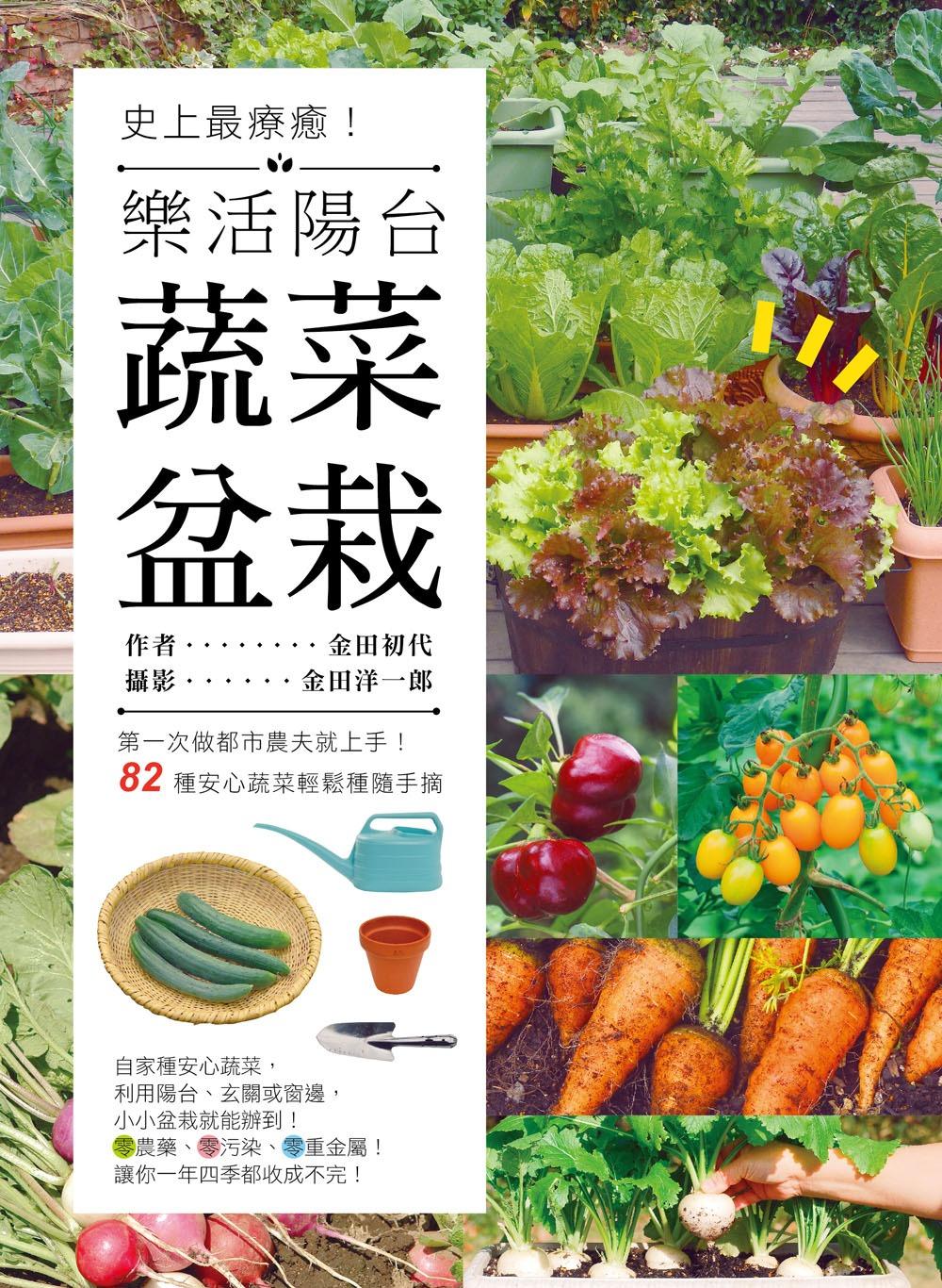 史上最療癒!樂活陽台蔬菜盆栽 :第一次做都市農夫就上手!82種安心蔬菜輕鬆種隨手摘