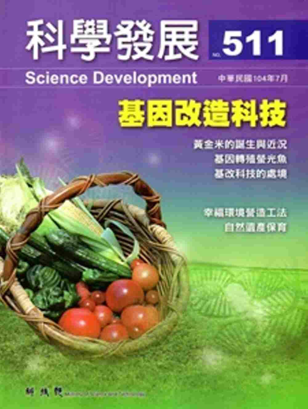 科學發展月刊第511期^(104 07^)