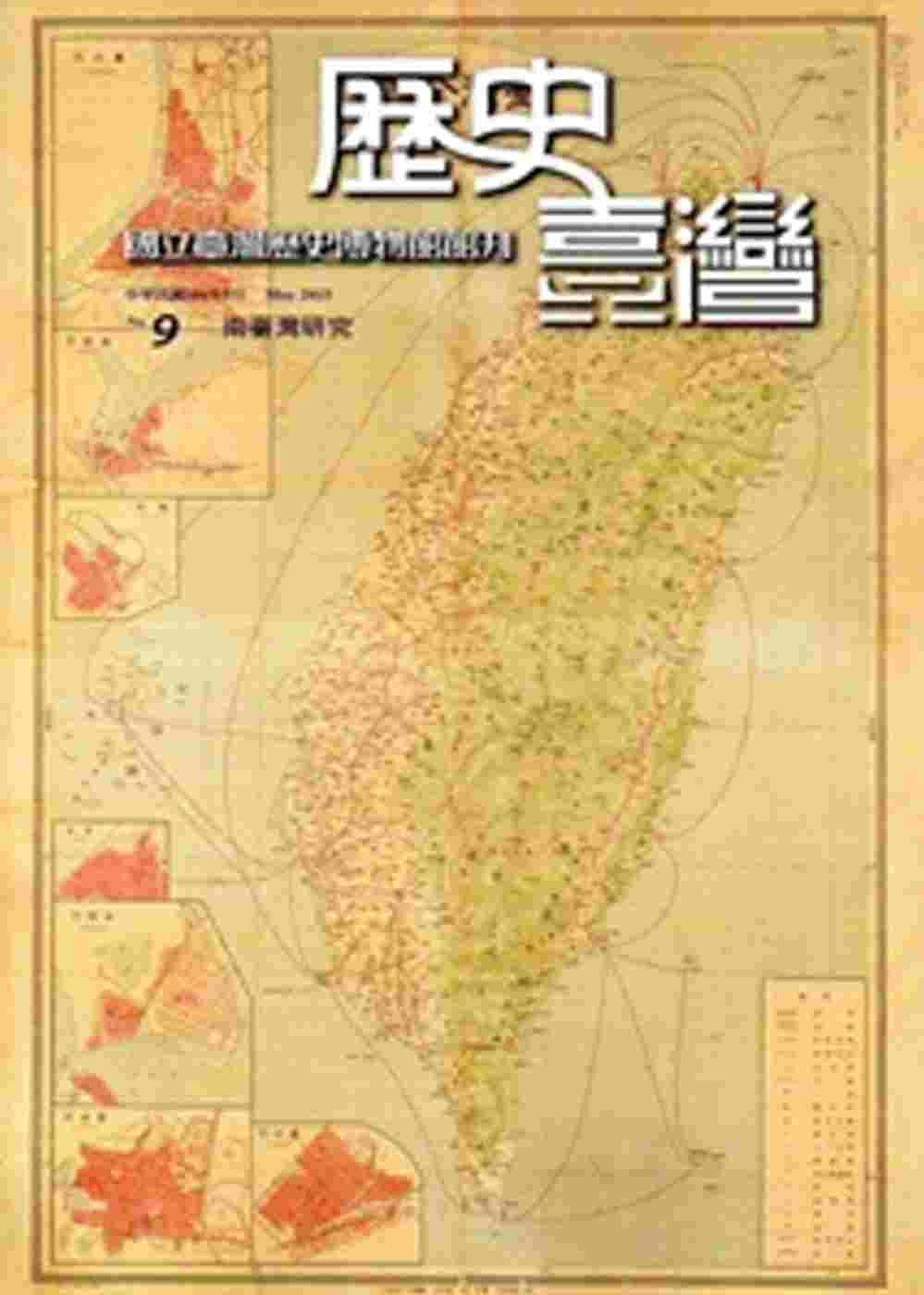 歷史臺灣:國立臺灣歷史博物館館刊第9期(104.05)