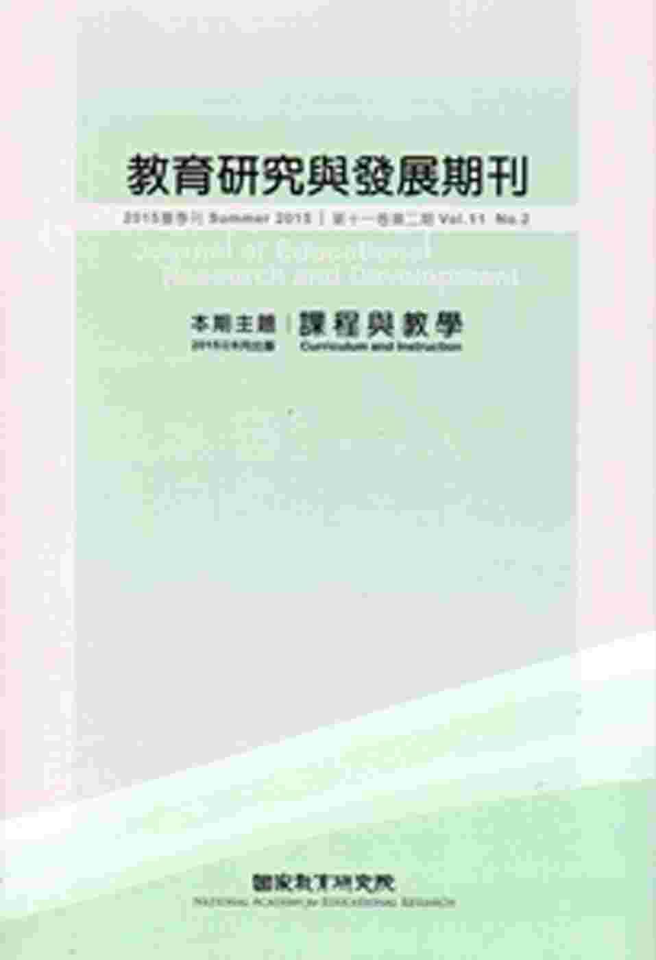 教育研究與發展期刊第11卷2期(104年夏季刊)