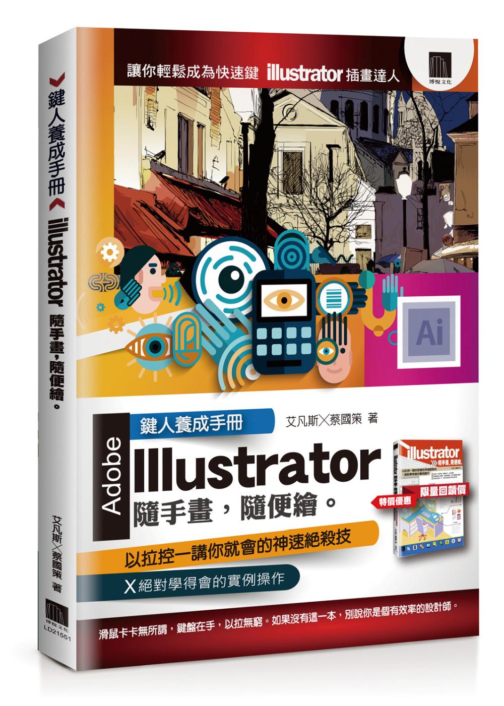 鍵人養成手冊:illustrator隨手畫,隨便繪。