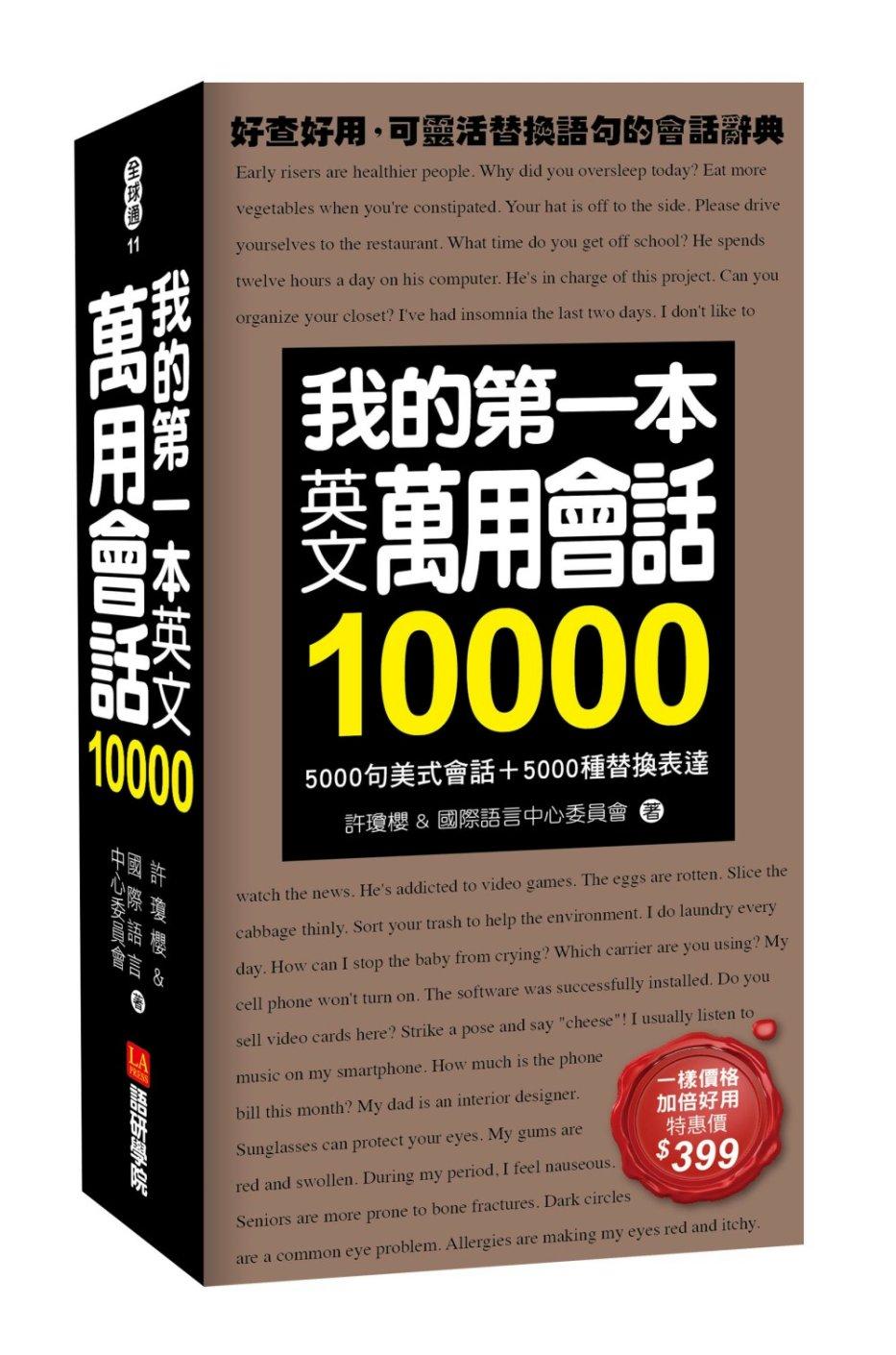 我的第一本英文萬用會話10000:5000句美式會話+5000種替換表達