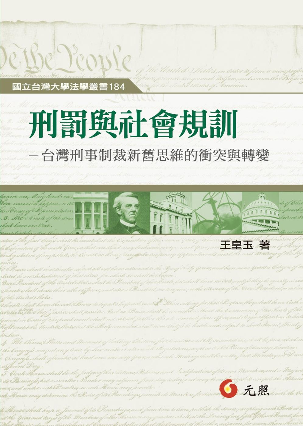 刑罰與社會規訓:台灣刑事制裁新舊思維的衝突與轉變