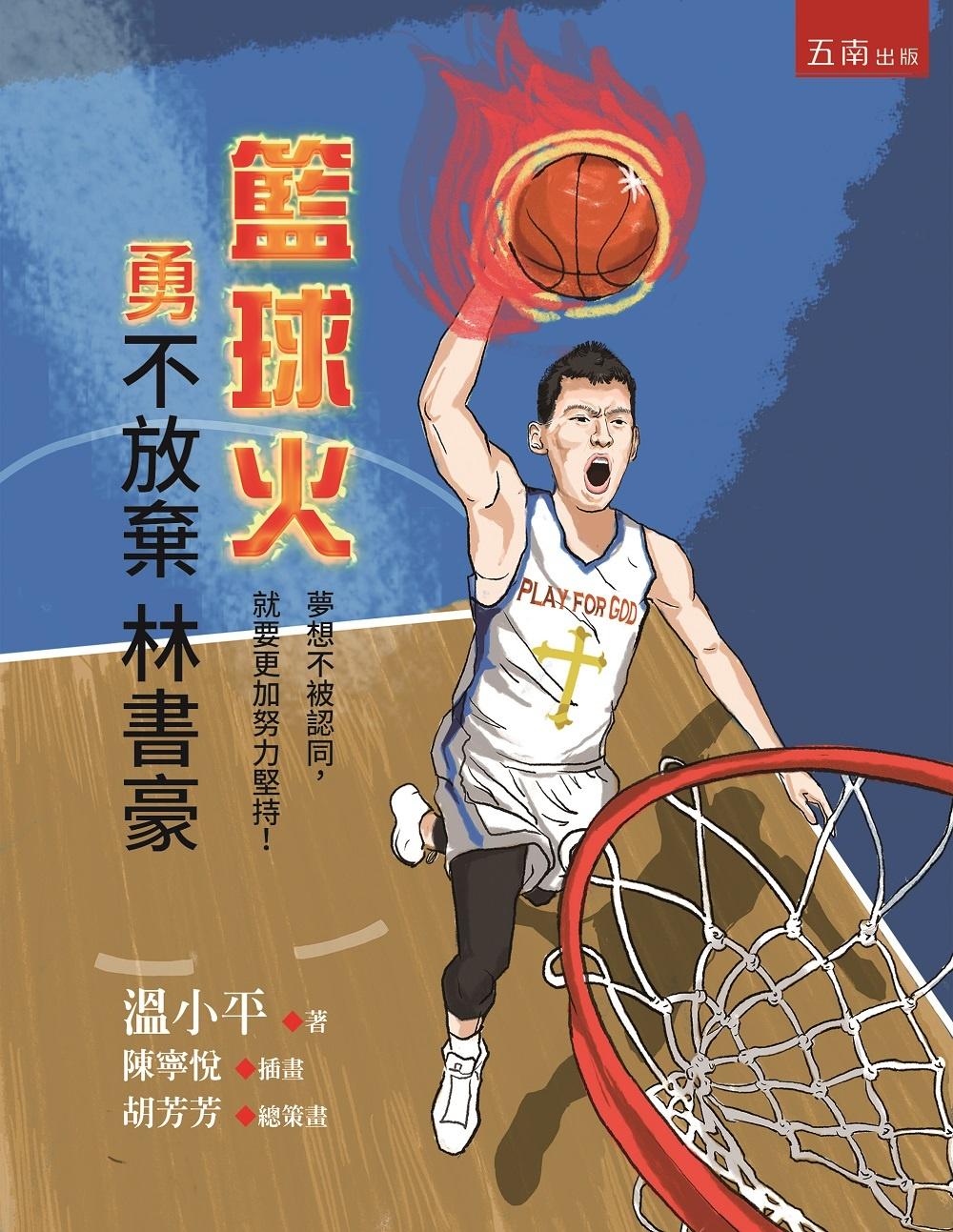 籃球火:勇不放棄林書豪