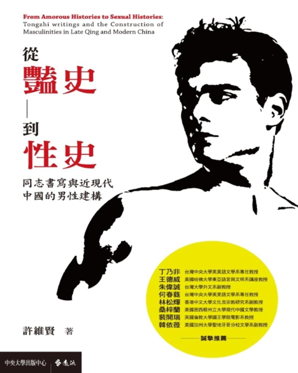 從豔史到性史:同志書寫與近現代中國的男性建構