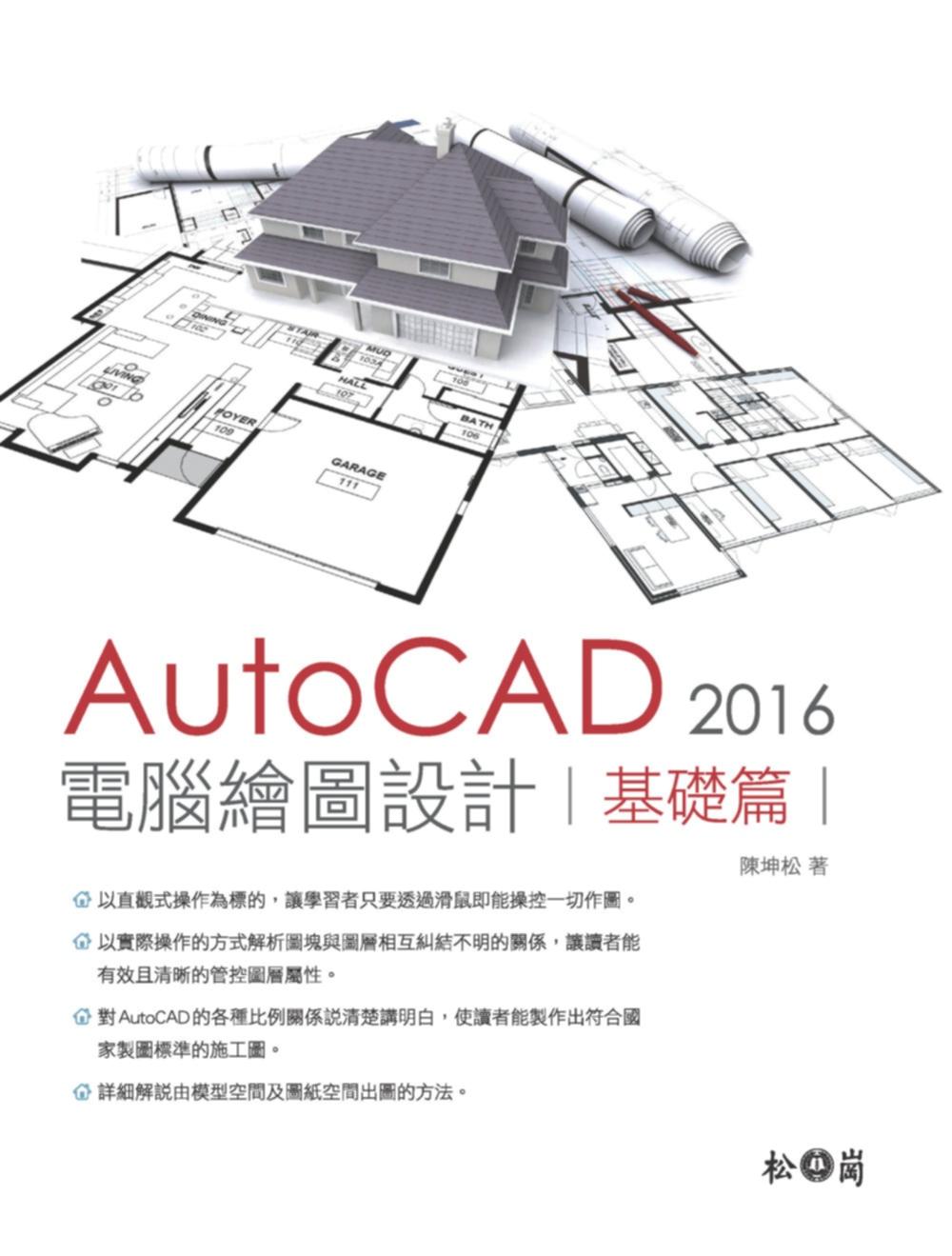 AutoCAD 2016 電腦繪圖設計:基礎篇(附600多個額外的填充圖案)